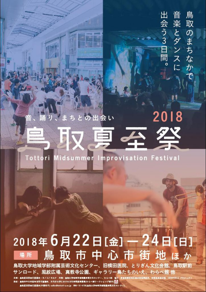 midsummer in Tottori 2018