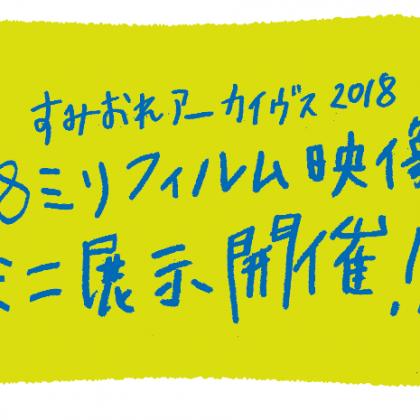 スクリーンショット 2018-08-20 9.45.27